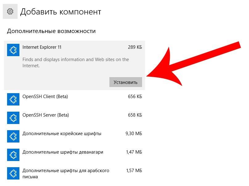 Находим Internet Explorer в списке программ и нажимаем «Установить»