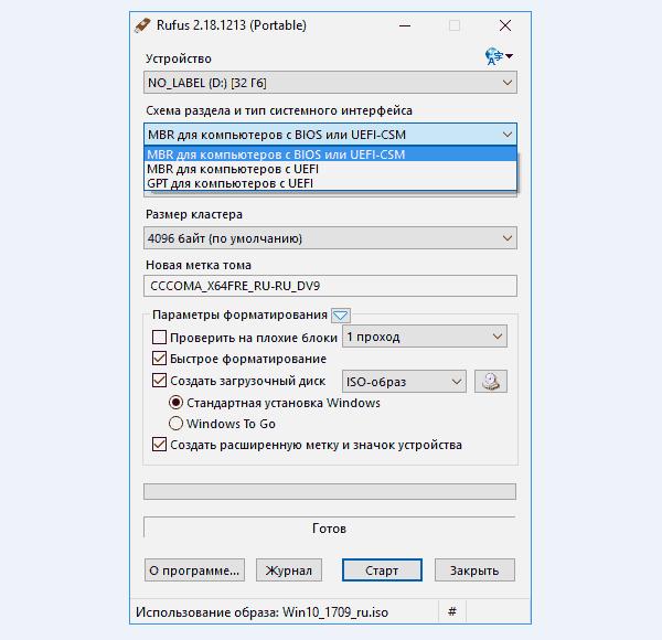 Окно выбора загрузочных типов настроек в программе Rufus