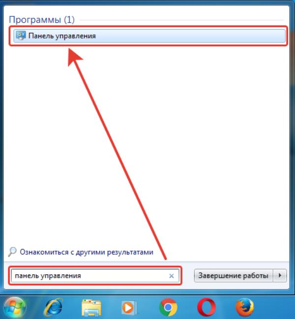 Открываем меню «Пуск», в окне поиска вводим «Панель управления», открываем нужное приложение