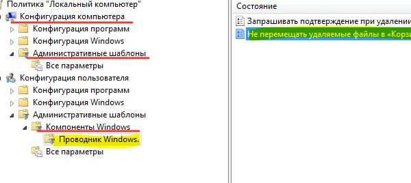 Открываем поочередно папки «Конфигурация компьютера»-«Административные шаблоны»-«Компоненты Windows»-«Проводник Windows»