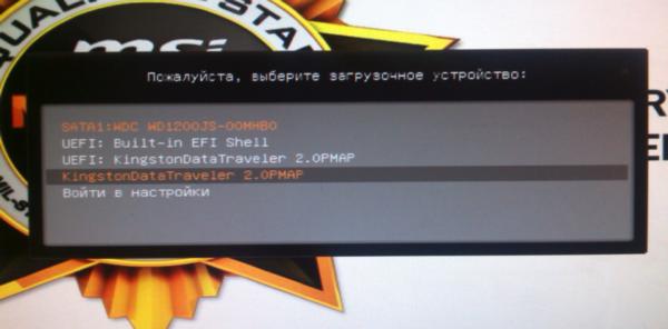 После запуска системы UEFI BIOS указываем один из дисков, представляющих ту самую флешку