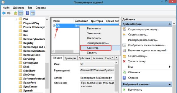 Правой кнопкой мыши нажимаем на файл «SR», выбираем пункт «Свойства»