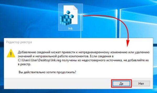 При запуске reg-файла система включит все его ключи и настройки в редакторе реестра