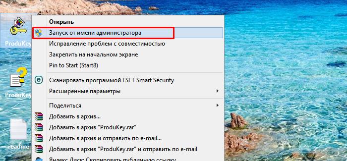 Щелкаем правой кнопкой мыши на ярлык программы ProduKey, выбираем «Запуск от имени администратора»