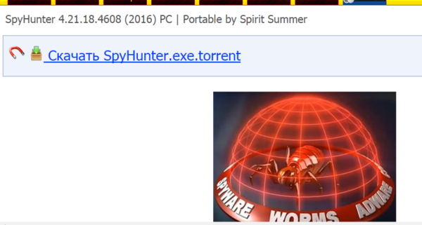 Скачиваем антивирус сканер SpyHunter