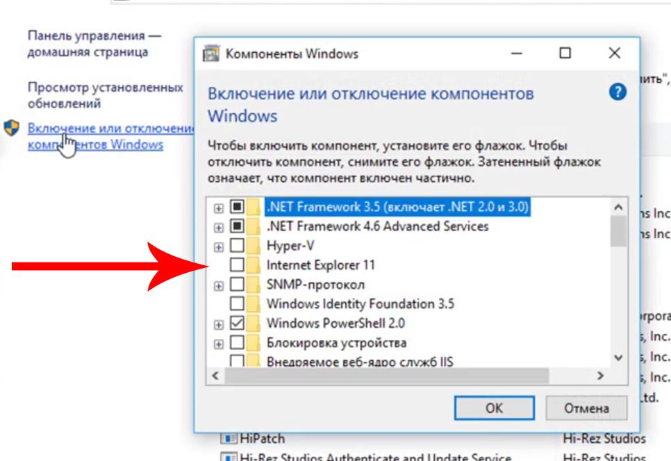 Снимаем флажок у пункта «Internet Explorer 11»