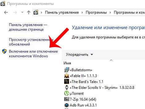 В боковом меню кликаем на «Включение и отключение компонентов Windows»