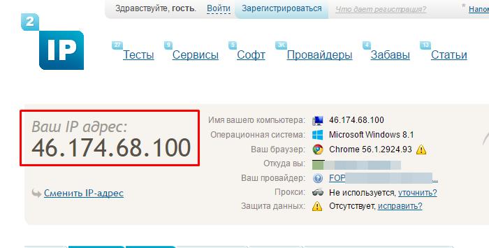 В любом браузере открываем сайт 2ip.ru, в левой части окна находим свой IP адрес