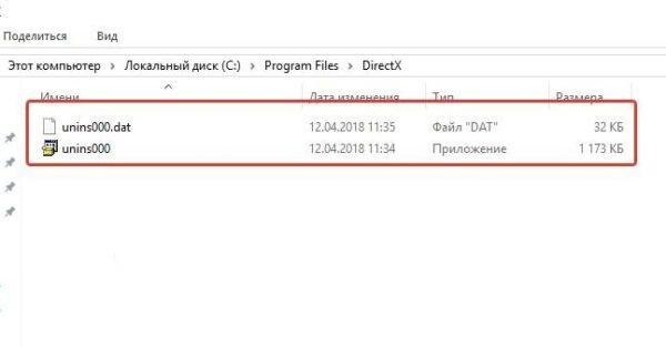В папке находим файлы «uninst000.exe» или «uninstall.exe»