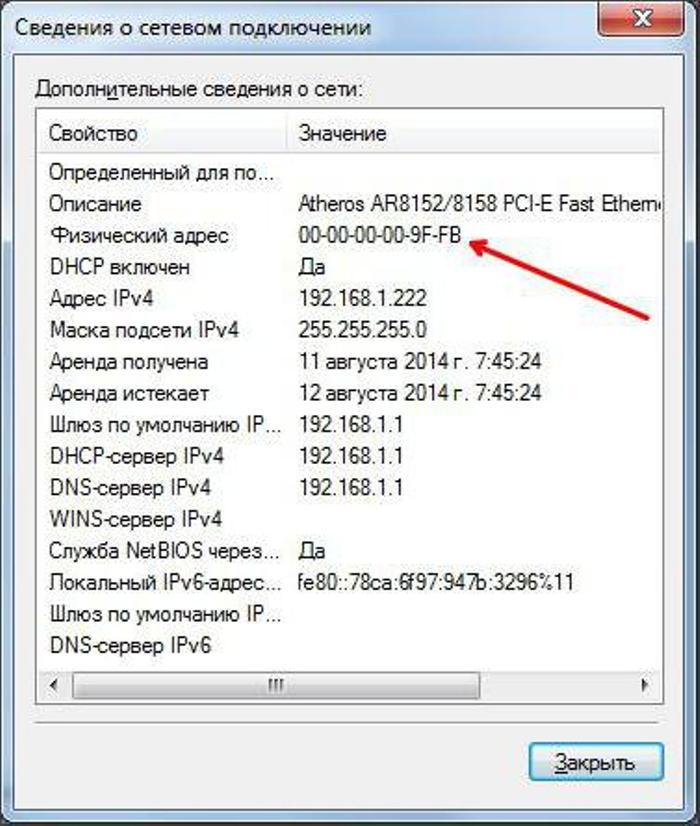 В поле «Физический адрес» копируем MAC-адрес