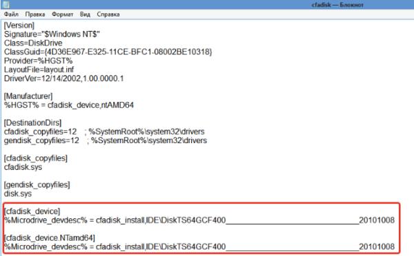 В строчках со словом «Disk» вставляем скопированный код