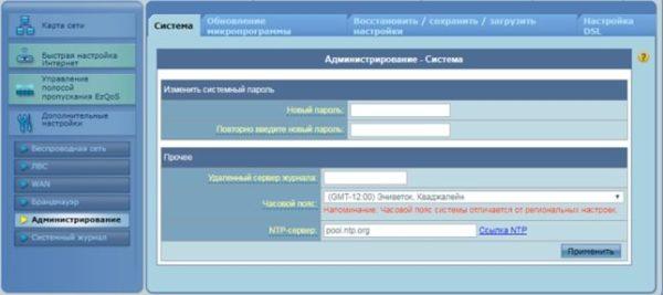 В закладке «Администрирование» можно сменить пароль, логин оставляем admin