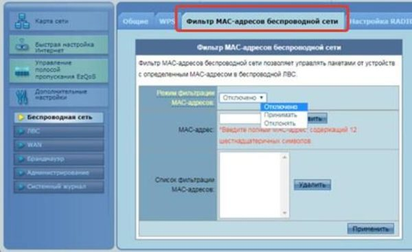 В закладке «Фильтры MAC-адресов беспроводной сети» мы можем создавать черный, либо белый списки мобильных абонентов