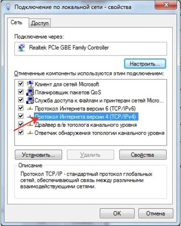 Во вкладке «Сеть» выбираем опцию «Протокол интернета версии 4 (TCP/IPv4)»
