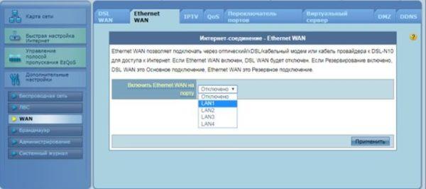 Во вкладке «WAN», в закладке «Ethernet WAN» выбираем из списка LAN1
