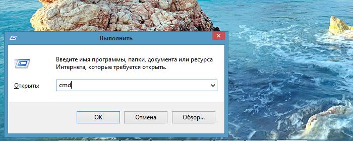 Вводим ключ запуска «cmd», нажимаем «ОК» или «Enter»