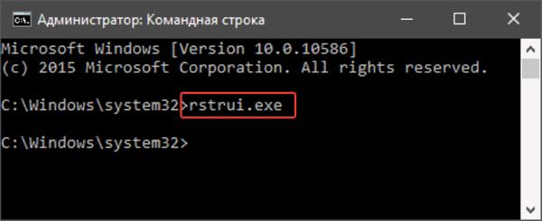 Вводим «rstrui.exe», нажимаем «Enter»