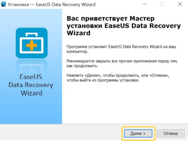 Запускаем установочный файл и следуем инструкции установщика
