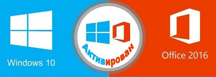 Активация продуктов Microsoft навсегда