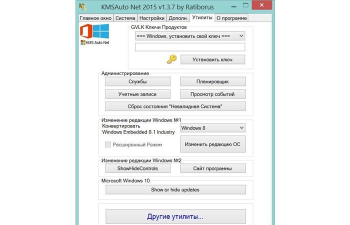 KMSAuto используется для активации Microsoft Windows и Office 2018