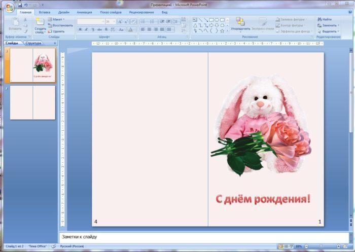 Как создать поздравительную открытку на компьютере?