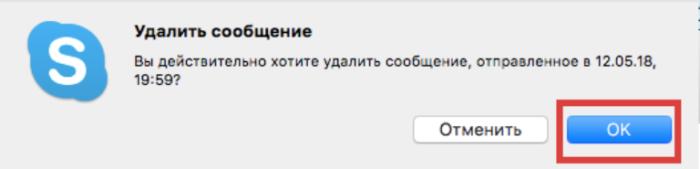 Нажимаем кнопку «ОК»