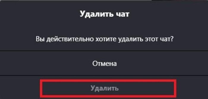 Нажимаем кнопку «Удалить»