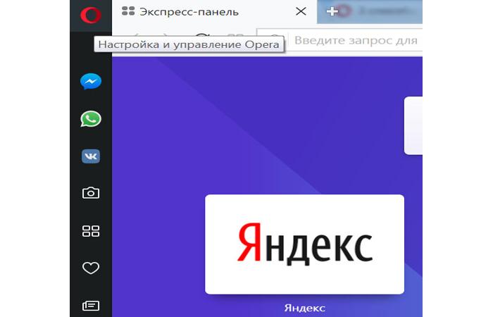 Нажимаем на логотип браузера