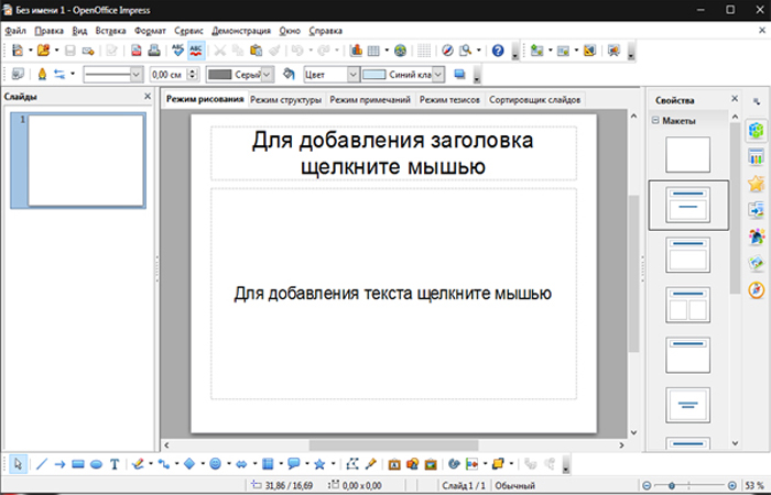 OpenOffice Impress программное приложение