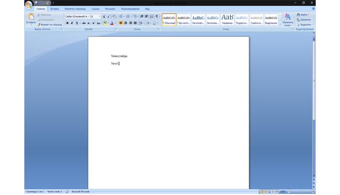 Пишем тему для слайда