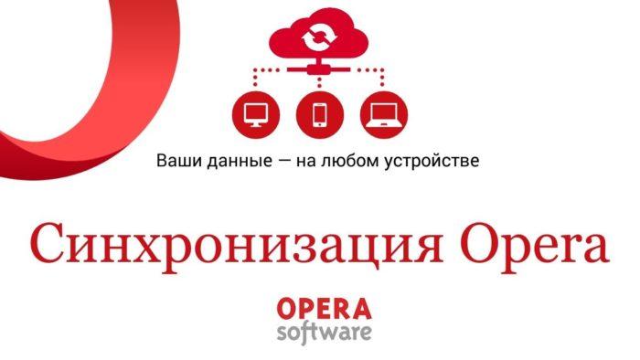 Синхронизация данных в браузере Opera