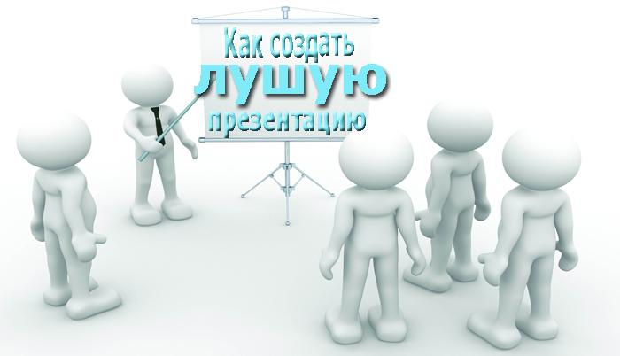Создаём эффективную презентацию