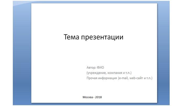 Создаём шаблон для оформления презентации