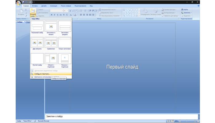 В Microsoft PowerPoint выбираем «Слайды из структуры»