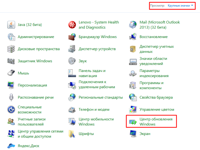 В категории «Просмотр» выбираем «Крупные значки», находим и открываем раздел «Центр обновления Windows»