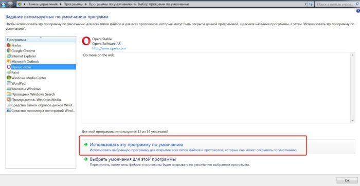 В окне «Программы» щелкаем по браузеру Опера, нажимаем на кнопку «Использовать эту программу по умолчанию»