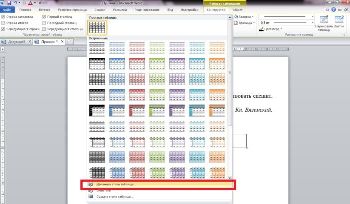 В появившемся диалоговом окне выбираем строку «Изменить стиль таблицы»