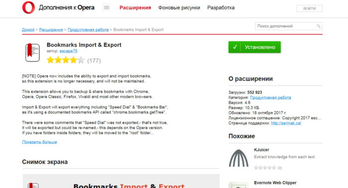 Выбираем Bookmarks Import & Export