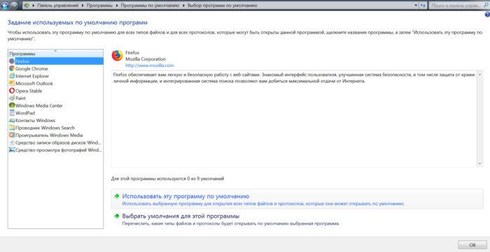 Выбираем браузер Mozilla Firefox
