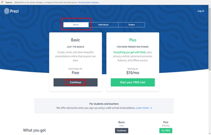 Выбираем вариант работы с онлайн-приложением
