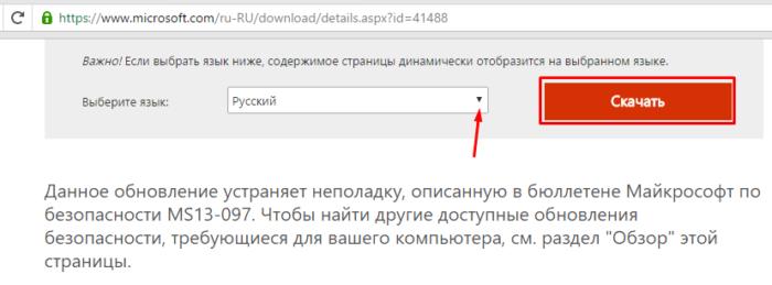 Выбираем язык и нажимаем кнопку «Скачать» или «Download»