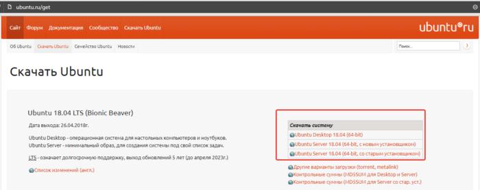 Заходим на официальный сайт разработчика и скачиваем подходящую операционную систему