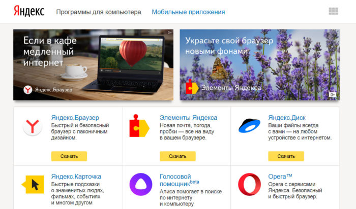 Заходим на сайт «Яндекс программы»