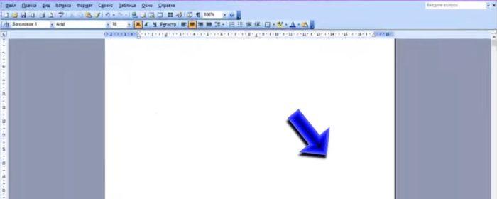 Чтобы выйти из «Работы с колонтитулами», кликаем два раза мышкой по листу документа