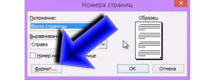 Для настройки нумерации листов нажимаем «Формат»