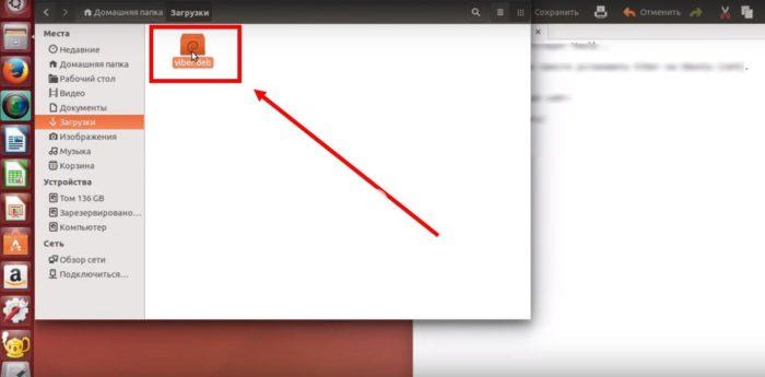 Двойным щелчком левой кнопкой мышки открываем папку «Загрузки», запускаем установочный файл