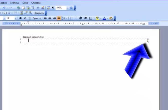 Нажимаем мышкой в том месте документа, где располагается числовой знак