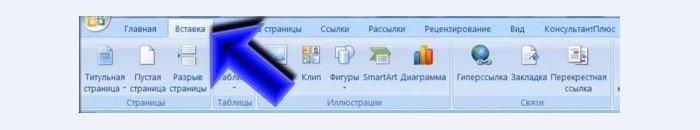 Нажимаем на «Вставку», расположенную между «Главной» и «Разметкой страницы»