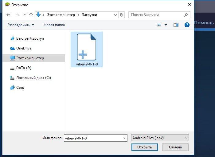Открываем папку «Загрузки», щелкаем по файлу АПК, нажимаем «Открыть»
