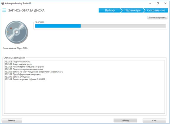 Ожидаем завершения процесса записи диска, не прерывая его